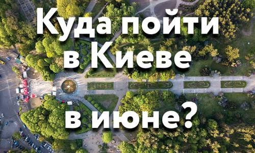 Куда пойти в Киеве в июне: 10 лучших событий месяца