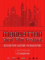 Манхэттенский фестиваль короткометражных фильмов 2011