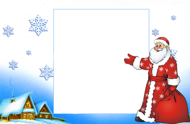 Узнай адрес и закажи сегодня подарок Деду Морозу