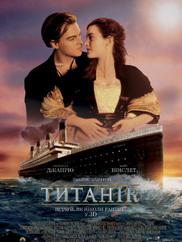 Титанік 3D