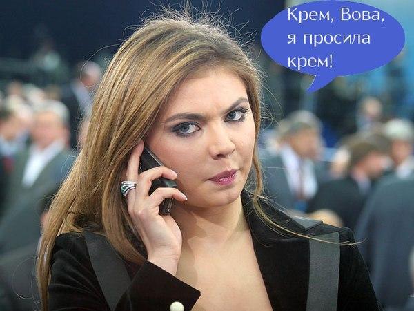 Картинки про Кабаеву и Крым