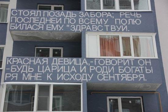 Необычный литературный дом в Ульяновске