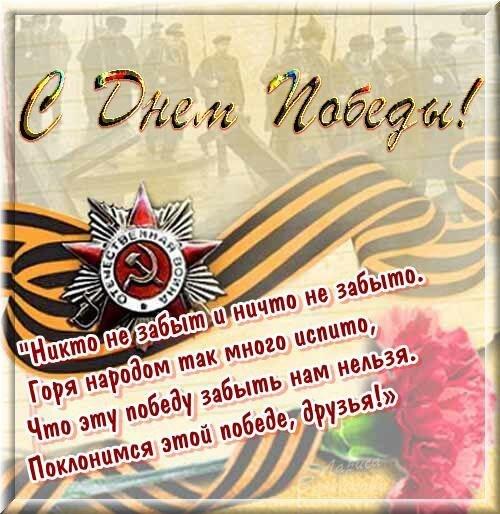 С Днём Победы