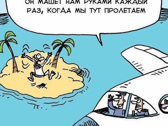 Анекдот Остров