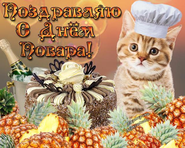 Поздравляю с днем повара