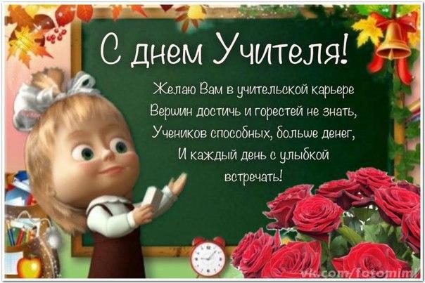 Поздравления учителя с днем учителя фото 68