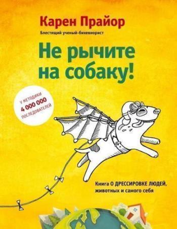"""""""Не рычите на собаку! Книга о дрессировке людей, животных и самого себя"""", Карен Прайор"""