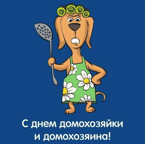 Поздравляю с Днем домохозяйки и домохозяина