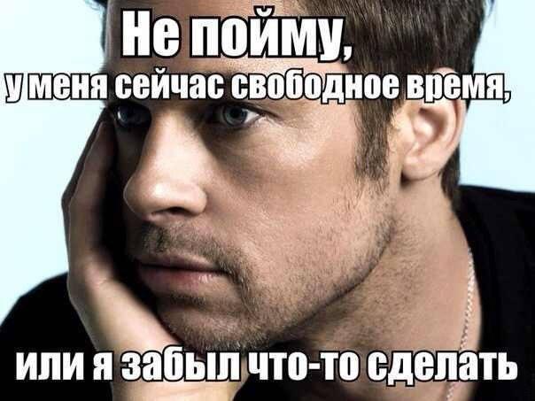 """Прикольный мем """"в задумчивости"""""""