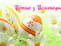 Гарні листівки до Великодня