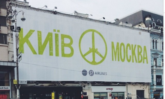 Реклама рейса Киев-Москва от S7