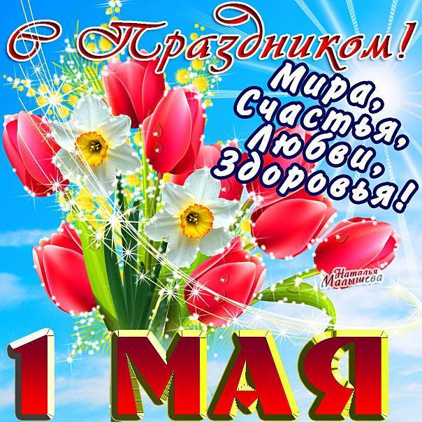 С праздником первого мая! Orig_f9e5ea83d9d249961777e93cac792583