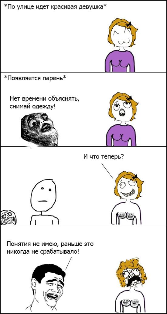 Подборка весёлых фууу комиксов