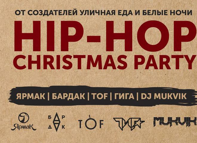 Hip-Hop Christmas Party