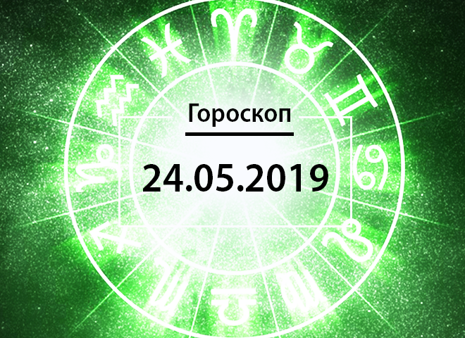 Гороскоп на травень 2019