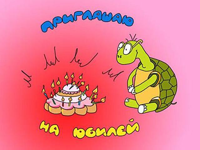 Днем, картинки приглашение на день рождения мужчины прикольный в домашних условиях