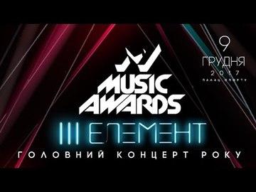 Главная музыкальная премия года: M1 Music Awards. III элемент (уже скоро)