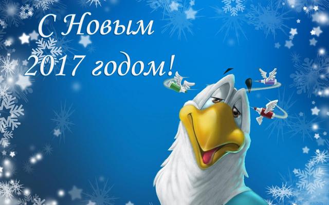С Новым годом петуха!