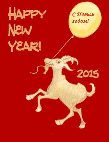 Счастливого Нового года козы