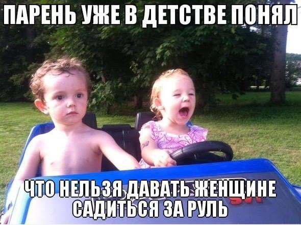 Реакция мужчин на женщин за рулем