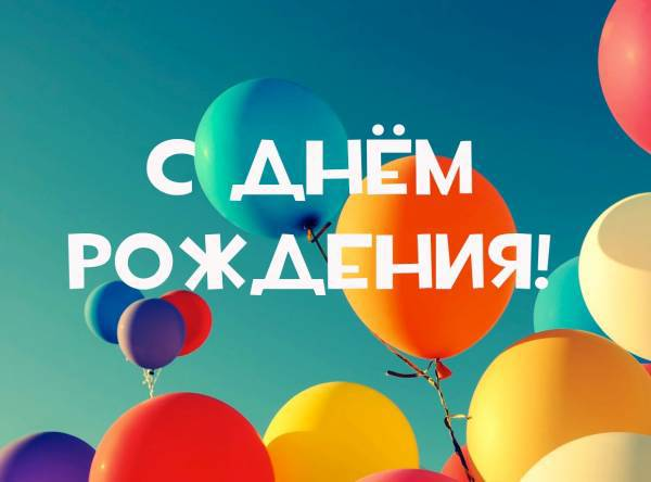 Яркого дня рождения