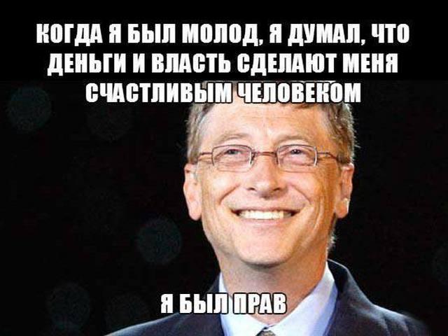 Картинки по запросу Билл Гейтс. картинки цитаты