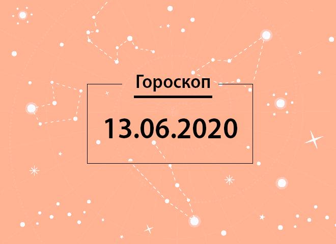 Гороскоп на червень 2020