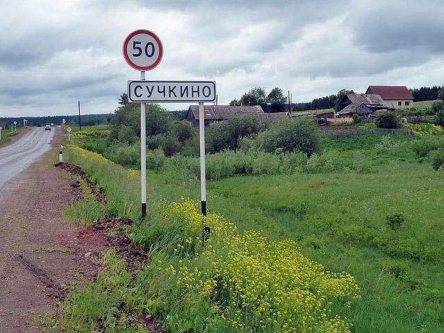 Смешные названия населенных пунктов: Деревня Сучкино, Ильинский район, Пермский край