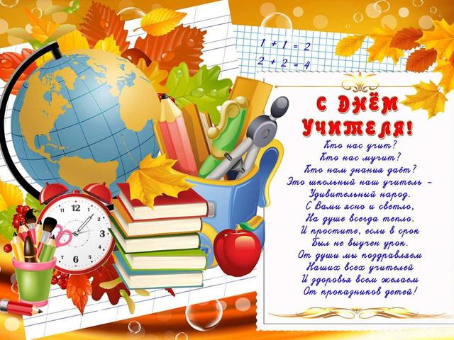 Открытки открытка на день учителя 616