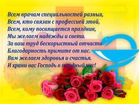 Поздравление на день мед. работника