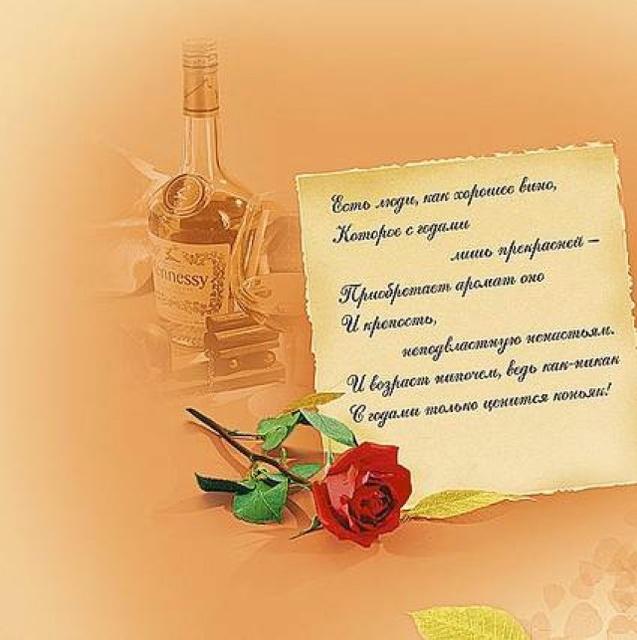Красивая открытка с юбилеем