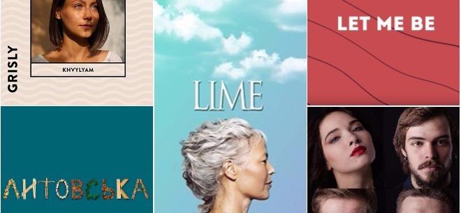 Слушай украинское: 8 крутых музыкальных релизов, которые нужно заслушать
