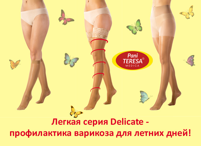Защита ног от варикоза летом