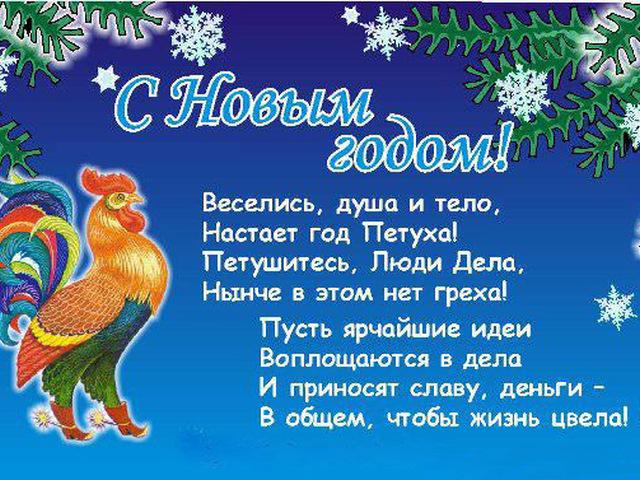 Новогоднее поздравление на открытке 2017