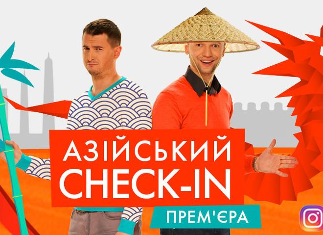 Азиатский check-in