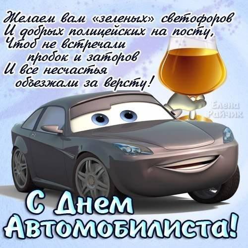 С днём рождения поздравления водителю