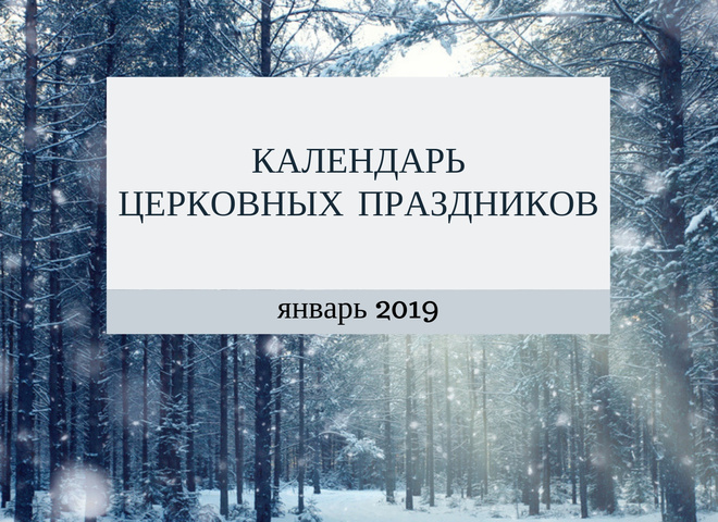 Церковные праздники в январе 2019 года: календарь по дням