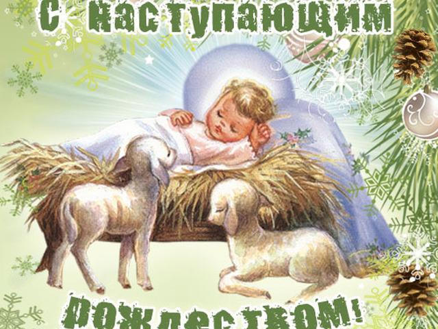 Картинки с поздравлением с рождеством наступающим, новый год