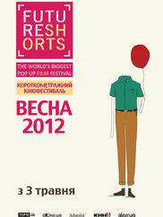 Future Shorts: Весна 2012