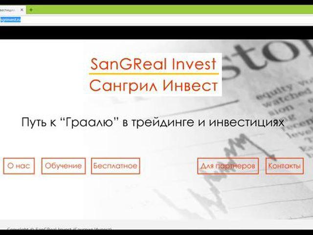 СОВЕТНИК SGR 2 1 SANGREAL INVEST СКАЧАТЬ БЕСПЛАТНО