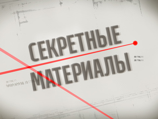 """""""Секретные материалы"""""""