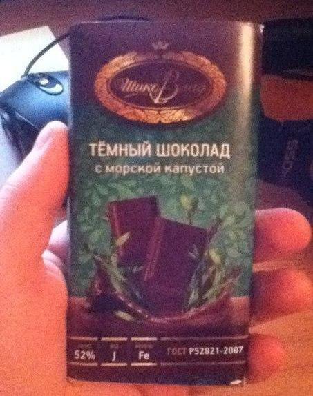 Необычное название шоколада