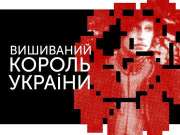 """Опера """"Вишиваний. Король України"""""""