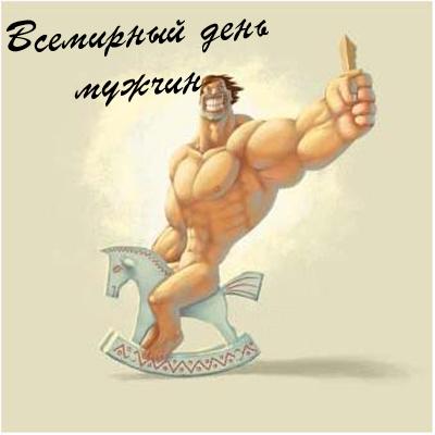 Поздравление со Всемирным днем мужчин