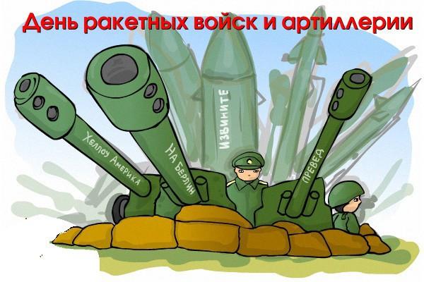 Открытка в День ракетных войск и артиллерии