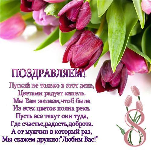 Красивые пожелания на 8 марта