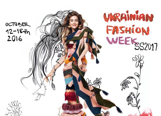 39-а Ukrainian Fashion Week весна-літо 2017: програма