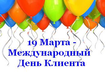 Международный день клиента