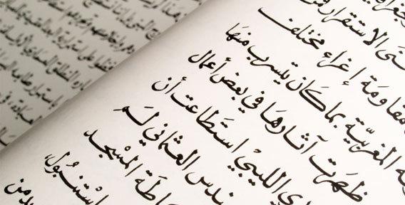 День арабского языка