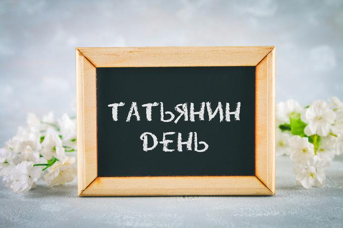 День Татьяны 2019 - поздравления